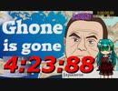 【神ゲーRTA】Ghone is gone (B END)any%04:23.88