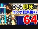 [コンボ世界大会三連覇]のスマブラ64即死コンボ集【2/3】