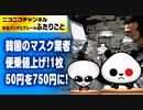 韓国のマスク業者の便乗値上げでマスク高額販売で批判殺到!