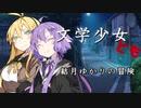 【VOICEROID劇場】文学少女ども-結月ゆかりの冒険-