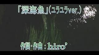 【ユラユラver.】hiro' - 深海魚【Music Video】