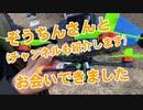 【FPVドローン】初めてぞうちんさん、松原さん、福永さんにお会いできました。ROBOZ2周年記念