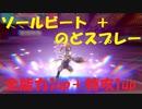 1ターンで全能力1up+特攻1up!特殊エースジャラランガ!【ポケモン剣盾】