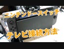 【講座】ニンテンドースイッチのテレビとの接続方法!