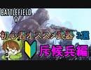 【BF5】初心者必見!斥候兵オススメ武器3選【PS4 Pro/BFV】