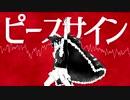【人力pkmn】ピースサイン【ダンデ】