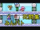 早ーい!人生みたーい!【マリオメーカー2】【みんバト死闘集Part19】