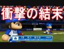【パワプロ2017】#177 クライマックス!浜のエースVS巨人の4番!【元最弱投手マイライフ・ゆっくり実況】
