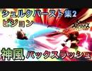 スマブラSP シュルクの鮮やかなバースト集2【プレイ動画】