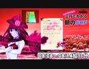 Let's収容違反!三行でわかる朝のSCP紹介!8/08 ~ 8/14紹介分
