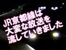 JR京都線は大変な放送を流していきました