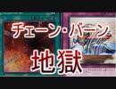 【闇のゲーム】チェーンバーンはどエレーCOOL! 青森決闘ツガルレインボー 令和3