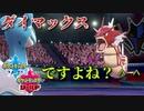 #4【ポケモン剣盾(SEASON3)】Season3は初代統一PTで挑む 【実況プレイ動画】