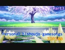 【個人的】エロゲ・ギャルゲーソングランキングベスト100 part3