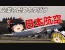 しくじり企業~JAL(日本航空)~