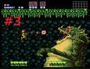 #3 スマブラのサムスが主人公のスーパーメトロイドをやっていく【Nintendo Switch Online】
