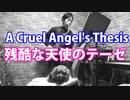 アルトサックスで「残酷な天使のテーゼ」(新世紀エヴァンゲリオン)
