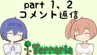 【テラリア】ほぼ初見、ささらとつづみのテラリア実況 part2.5【コメ返し】
