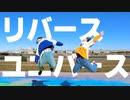 【 生ゴミ屋さんひお 】 リバースユニバース 踊ってみた 【 こ茶。】