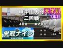 【実況】天才肌の成長を追う栄冠ナイン 06【パワプロ2016 PS Vita版】