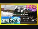 【実況】天才肌の成長を追う栄冠ナイン 07【パワプロ2016 PS Vita版】