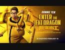 映画『肥龍過江/Enter The Fat Dragon』予告編