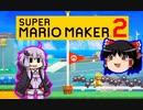 【ゆっくり&ゆかり】マリオメーカー 2 part3-1