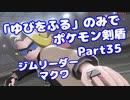 【ポケモン剣盾】「ゆびをふる」のみでポケモン【Part35】【VOICEROID実況】(みずと)