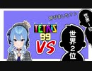 【星街すいせい】アイドルvs世界2位【テトリス99】