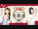 【会員限定】01/28生配信~part 2~☪三森すずこ&美波わかな☪