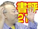 【会員限定】小飼弾の論弾2/4