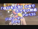 【ポケモン剣盾】「ゆびをふる」のみでポケモン【Part36】【VOICEROID実況】(みずと)
