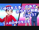 【ポケモン剣盾】「ゆびをふる」のみでポケモン【Part37】【VOICEROID実況】(みずと)
