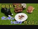 【週刊粘土】パン屋さんを作ろう!☆パート48