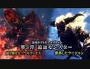 MHWI 無料アップデート第3弾紹介映像