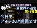 【トルネコの大冒険3】 毎日まったり初異世界の迷宮挑戦 トルネコ41戦目 #1