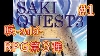 sakiquest3 #1:咲RPGを「咲-saki-」好きが全国編の話をしながらゆっくり実況(初見プレイ)