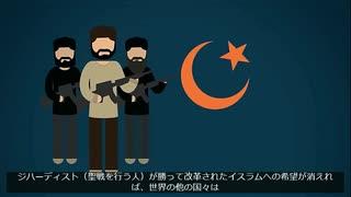 イスラム教は平和の宗教か? → いいえ、違います!