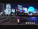 【尾野寺みさ】踊れオーケストラ【踊ってみた】