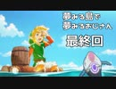 【ニコ生】夢みる島をみるおじさん【ゼルダの伝説夢をみる島リメイク】さいご