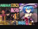 【メギド72 後半のみ実況】DX3 ロクサーン戦 配布メギド 4ターン カカオの森の黒い犬