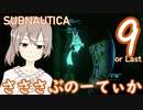 【Subnautica】さささぶのーてぃか9