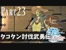 【実況】しっかり者(笑)のFF14!新生エオルゼア編 part23