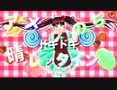 アメのちドキドキ晴レンタイン/ふぉん  feat.初音ミク Drip! Drop! Canding!/Phone
