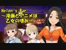 Helen's Bar ~漫画とアニメは乙女の嗜み~