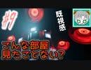 【実況】バグかと思ったら正常なの怖い『Paranormal HK(港詭實録)』#9