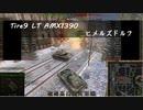 【WoT】AMX1390 ヒメルズドルフ