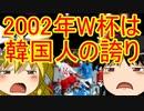 ゆっくり雑談 168回目(2020/2/12)