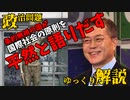 【ゆっくり解説】霊夢が条約を守らない韓国文大統領にガチギレするだけの動画
