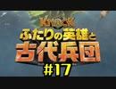 【KNACK2】弟と一緒に再度世界を救う(V)・∀・(V) 17/23